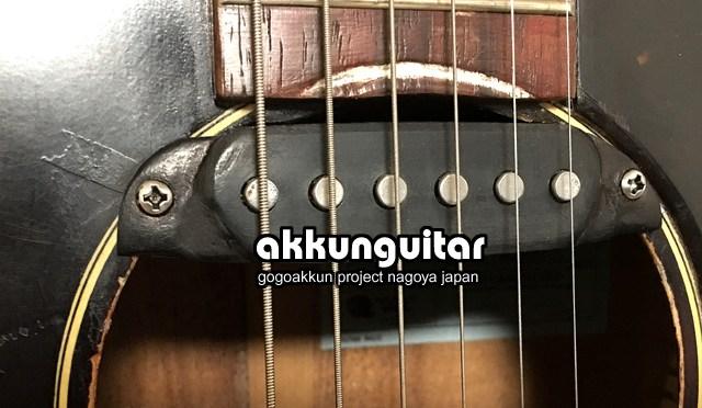 ギターのピックアップはボディで大きく変わる! ~アコギ用でも同じ【初級ギター講座】