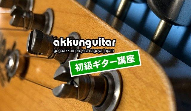ギターを始めたばかりの初心者でもリードが弾ける♪【初級ギター講座】