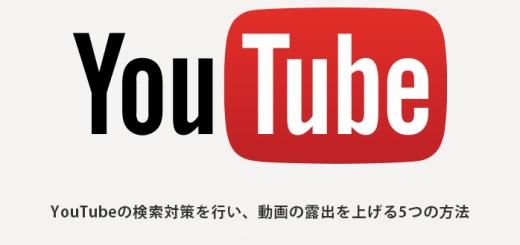 YouTubeの検索対策を行い、動画の露出を上げる5つの方法