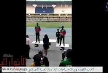 الجزائر في المرتبة الرابعة مؤقتا  في  بطولة إفريقيا لألعاب القوى للصم البكم