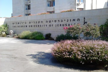 Hebrew_University_Entrance