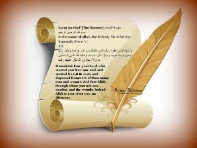 QURANIC VERSE WALLPAPER | AL BASAIR ISLAMIC MEDIA