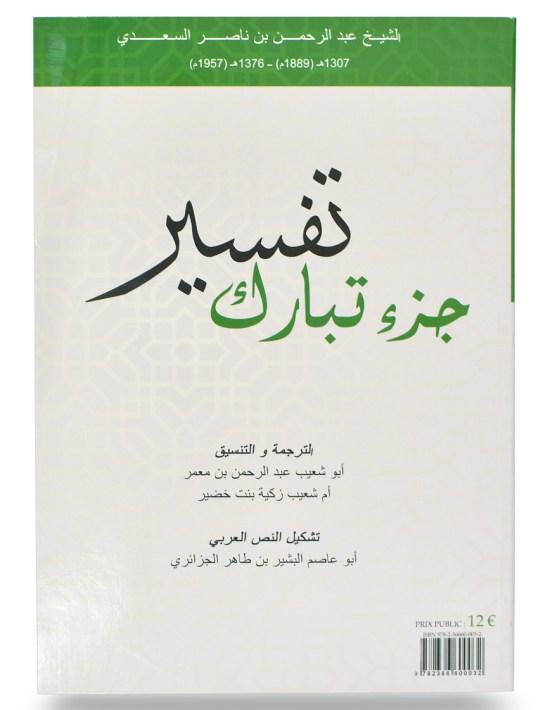 tafsir1-dos