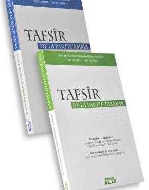tafsir-ensemble