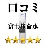 「富士桜命水」の口コミ評判と料金・電気代・デメリット