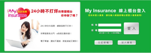 線上保險登入