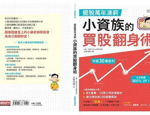 溫國信老師及投資達人羅仲良書封推薦