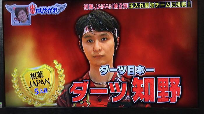 知野真澄選手が『嵐にしやがれ』に出演!ダーツの技術を生かして玉入れに挑戦!
