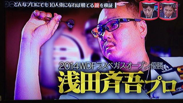 浅田斉吾選手が『水曜日のダウンタウン』に出演!『どんなプロにでも10人束になれば勝てる説』を検証!
