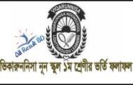 Viqarunnisa Noon School class one Admission Result 2017