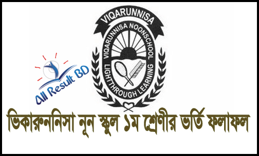 Viqarunnisa Noon School class one Admission Result 2016