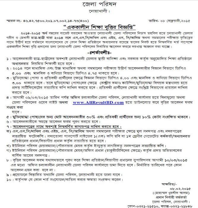 Noakhali Zilla Parishad Scholarship 15