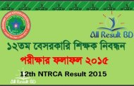 12th NTRCA Teachers Registration Exam Result, Admit Card Download