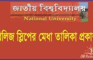 National University Honours Admission Release Slip Result 2016-17