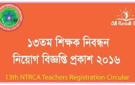 13th NTRCA Teachers Registration Circular, Syllabus 2016
