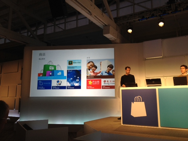 Windows 8 store china