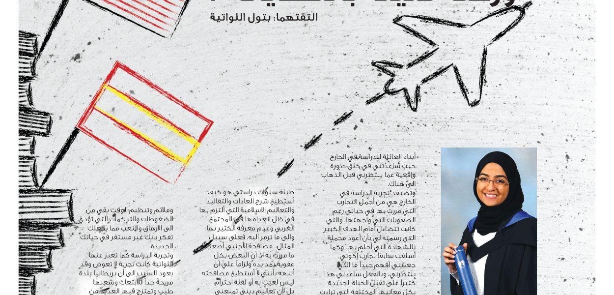 Al Mara Final PDF_Page_62