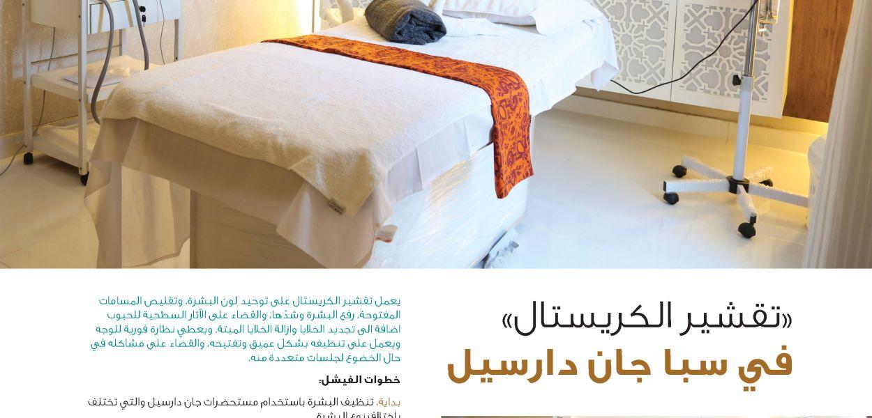 almara_page_48