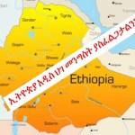 Ethiopia Map Constitution