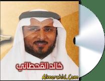 خالد القحطاني – Khaled Al Qahtani