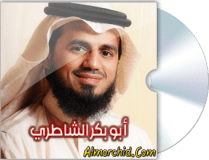 أبو بكر الشاطري – Abu Bakr Al Shatri