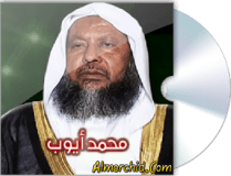 محمد أيوب – Mohamed Ayoub