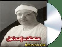 مصطفى اسماعيل – Mustafa Ismail