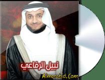 نبيل الرفاعي – Nabil Ar Rifai
