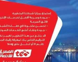 بالأسماء.. انقطاع الإنترنت في 128 منطقة أبرزها الجيزة والقاهرة