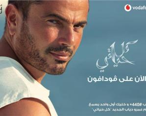 """تحليل """"احمد الطراوى"""" لألبوم عمرو دياب """"كل حياتى """""""