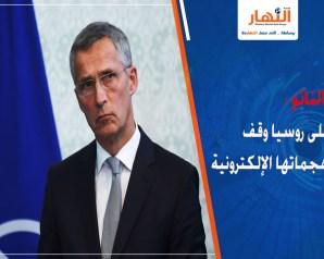 الأمين العام لحلف الناتو : على روسيا وقف هجماتها الإلكترونية