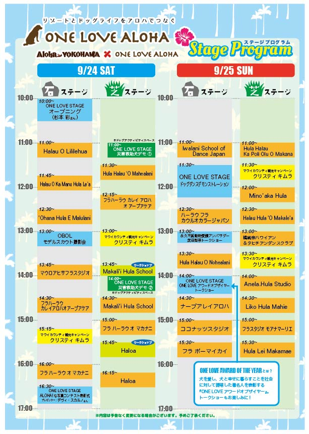 stage_timetable