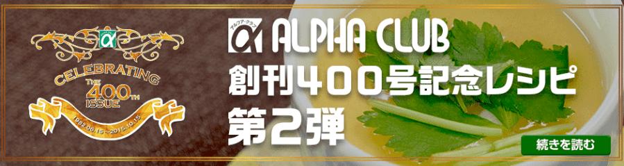 400号記念レシピ