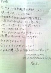 手紙男01
