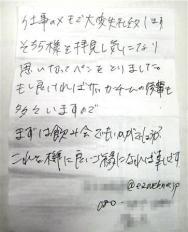 手紙男02