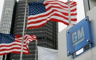"""""""GM"""": مليار دولار استثمارات بأميركا.. و5 آلاف وظيفة جديدة"""