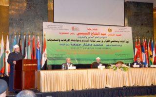 مصر تدعو إلى تضافر الجهود الإسلامية والعربية وتكاملها دوليا للتخلص من الإرهاب