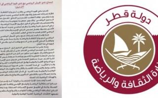 اندماج الجيش ولخويا القطريين تحت مسمى نادي الدحيل
