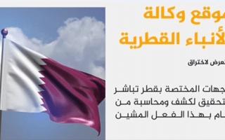 اختراق وكالة الأنباء القطرية .. والوكالة تنفي التصريحات التي نسبت للأمير