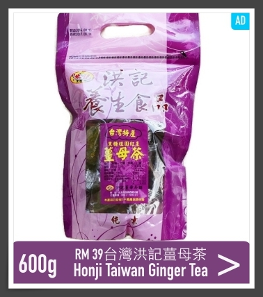 taiwan-ginger-tea-ad honji