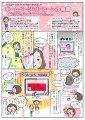 R-web様マンガ_ol