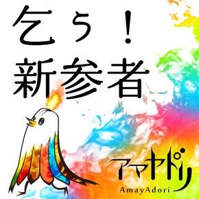 乞う!新参者WSオーディション開催!!