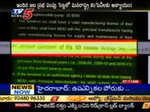 Telugu Political News – Huge Fraud In Congress Scheme Indira Jala Prabha (TV5)