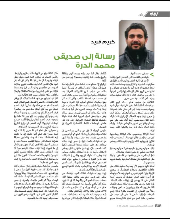 كريم فريد يكتب : رسالة إلي صديقي محمد الدرة