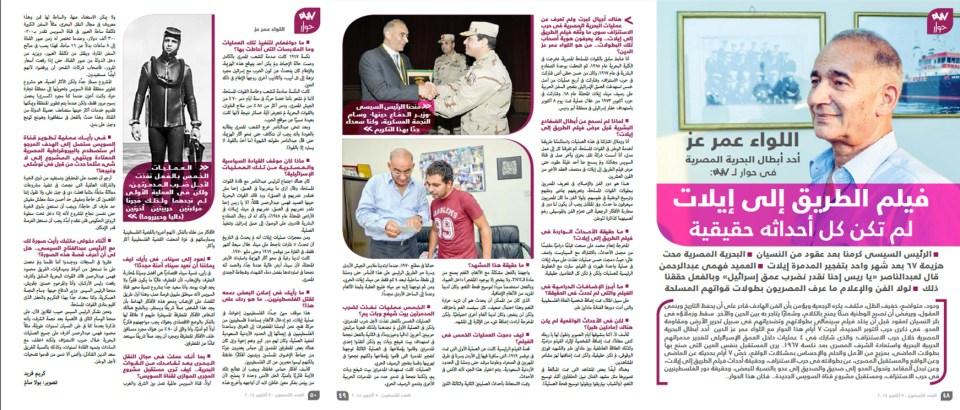 حوار مع اللواء عمر عز أحد أبطال البحرية المصرية وأحد منفذي عمليات ايلات