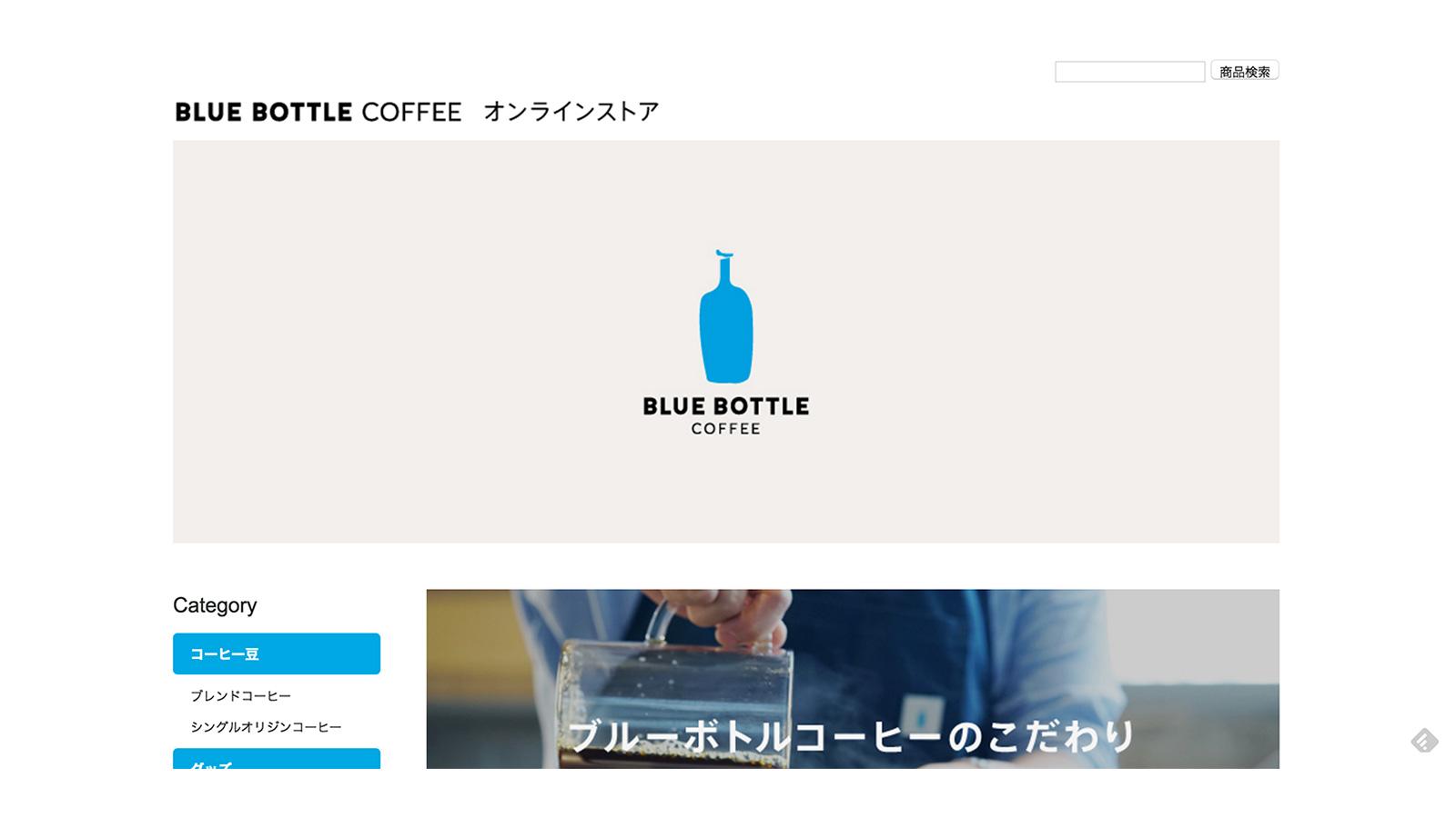 あのブルー・ボトル・コーヒーが自宅でも楽しめるようになりました
