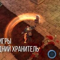 Обзор игры «Последний Хранитель»