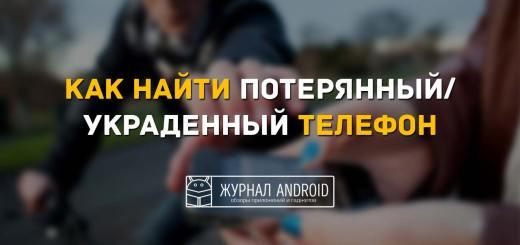 мы-знаем-как-найти-потерянный-телефон