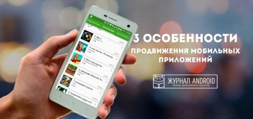 3-osobennosti-prodvizheniya-mobil-ny-h-prilozhenij