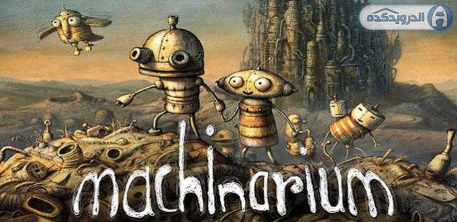 دانلود بازی ماشیناریوم Machinarium v2.0.21 اندروید – همراه دیتا + تریلر